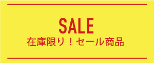 SALE 在庫限り!セール商品