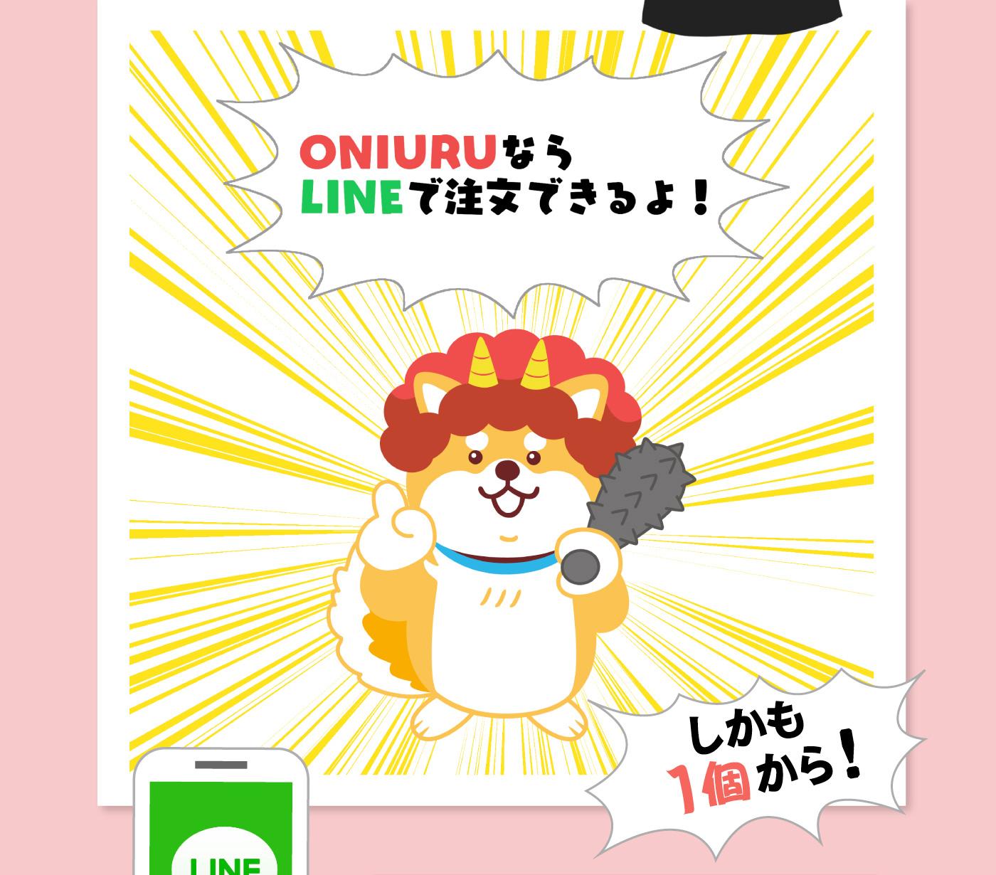 ONIUTUならLINEで注文できるよ!しかも1個から!
