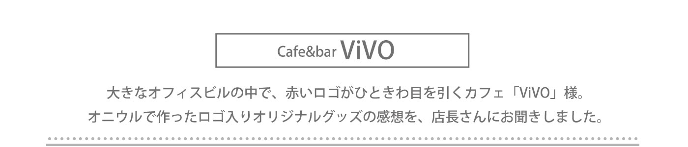 Cafe ViVOさま
